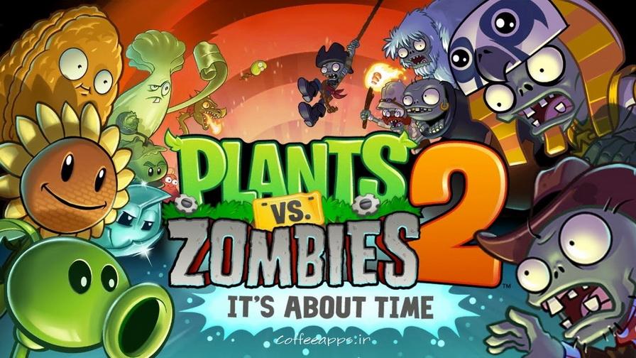 2 Plants vs. Zombies برای اندروید