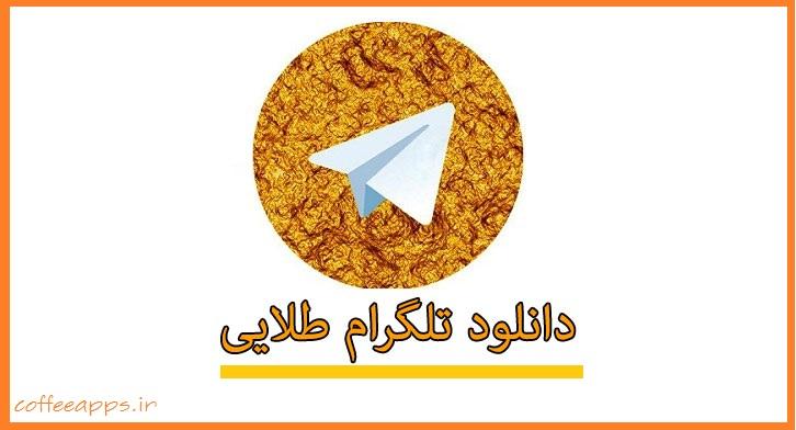 تلگرام طلایی برای اندروید