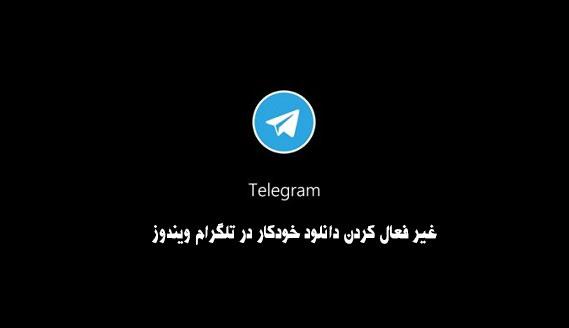 غیر فعال کردن دانلود اتوماتیک در تلگرام