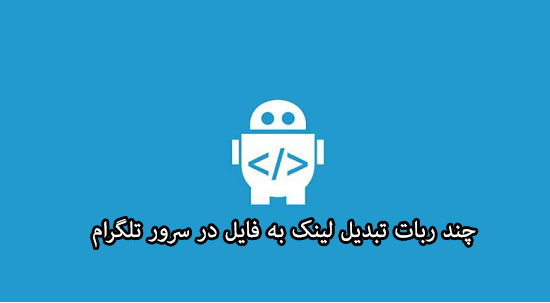 upload file in telegram - معرفی چندین ربات تبدیل لینک به فایل در سرور تلگرام