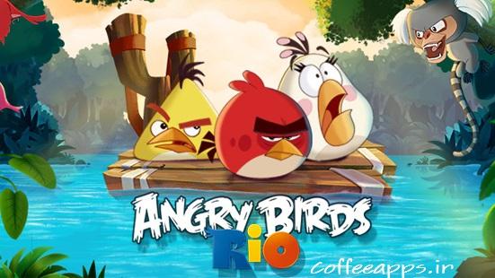 03n9jj00 - دانلود بازی بسیار محبوب و هیجان انگیز Angry Birds Rio برای اندروید