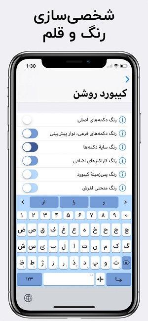 1 3 - دانلود کیبورد فارسی FarsTap برای آیفون و آیپد و آیپاد ios