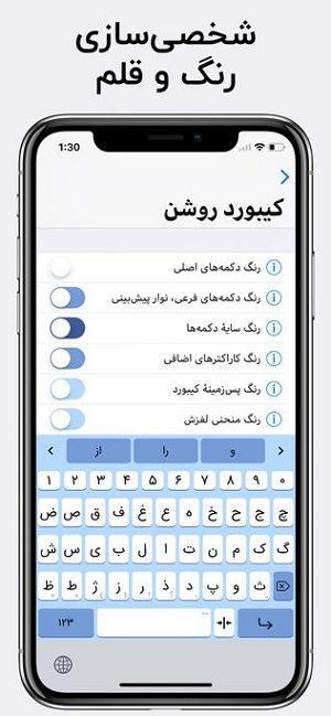 2 3 - دانلود کیبورد فارسی FarsTap برای آیفون و آیپد و آیپاد ios