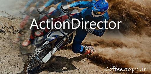 ActionDirector برای اندروید