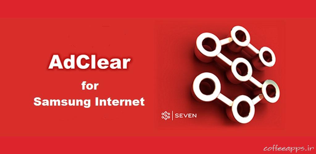 دانلود برنامه حذف تبلیغات مزاحم AdClear برای اندروید