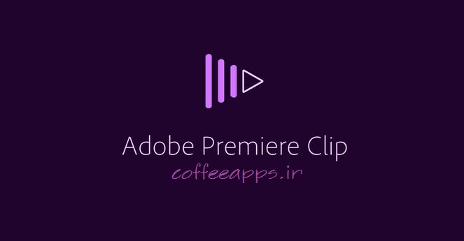 Adobe Premiere Clip برای اندروید