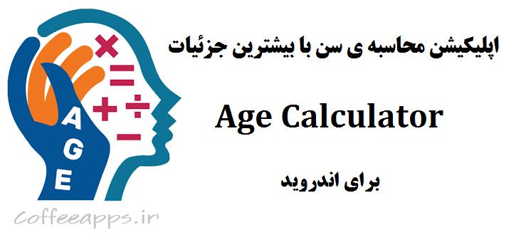 Age Calculator برای کافه اپس