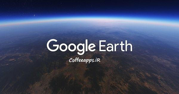 Google Earth برای آیفون