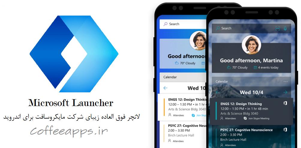 Microsoft Launcher برای اندروید