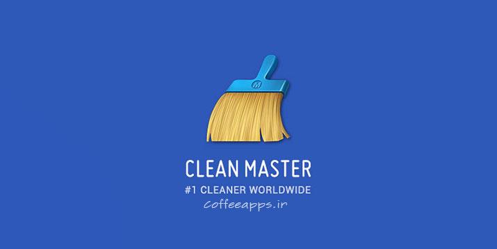 clean master برای اندروید
