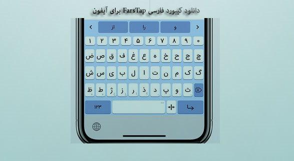 farstab ios - دانلود کیبورد فارسی FarsTap برای آیفون و آیپد و آیپاد ios