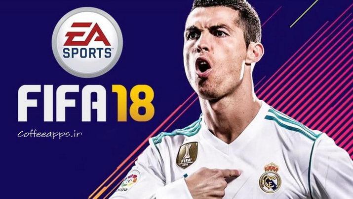 FIFA 18 برای اندروید