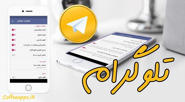تلوگرام