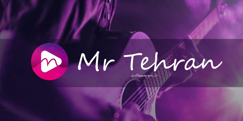 دانلود برنامه موسیقی MrTehran – Iranian Music برای اندروید