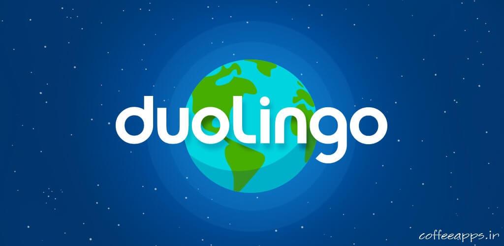 دانلود برنامه یادگیری زبان Duolingo + Mod برای اندروید