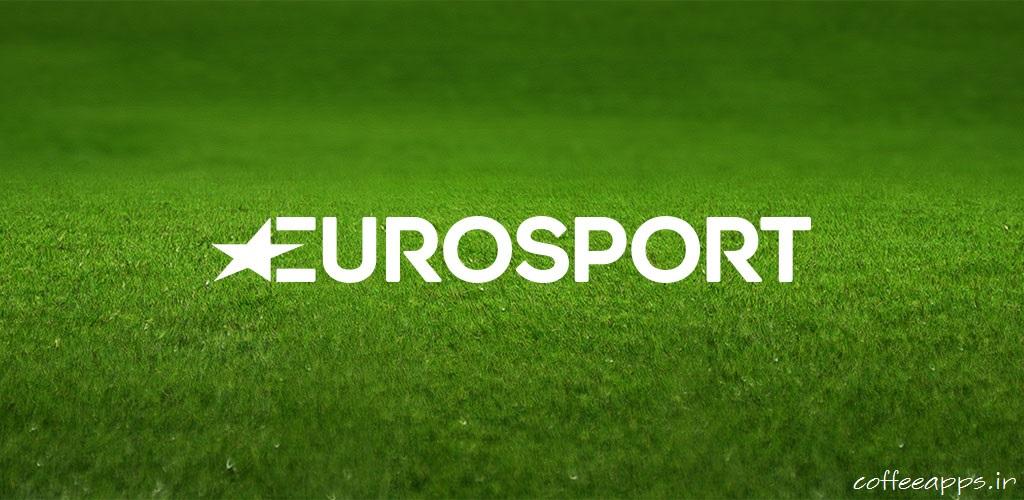 دانلود برنامه اخبار ورزشی Eurosport + MOD برای اندروید