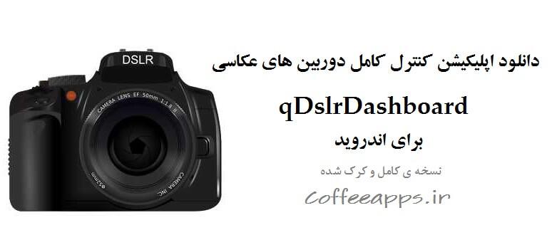 qDslrDashboard برای اندروید