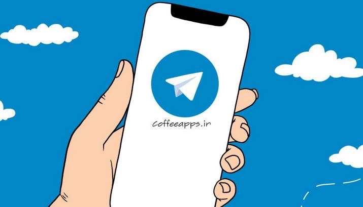 Telegram apk - دانلود مسنجر محبوب تلگرام Telegram جدیدترین نسخه برای اندروید