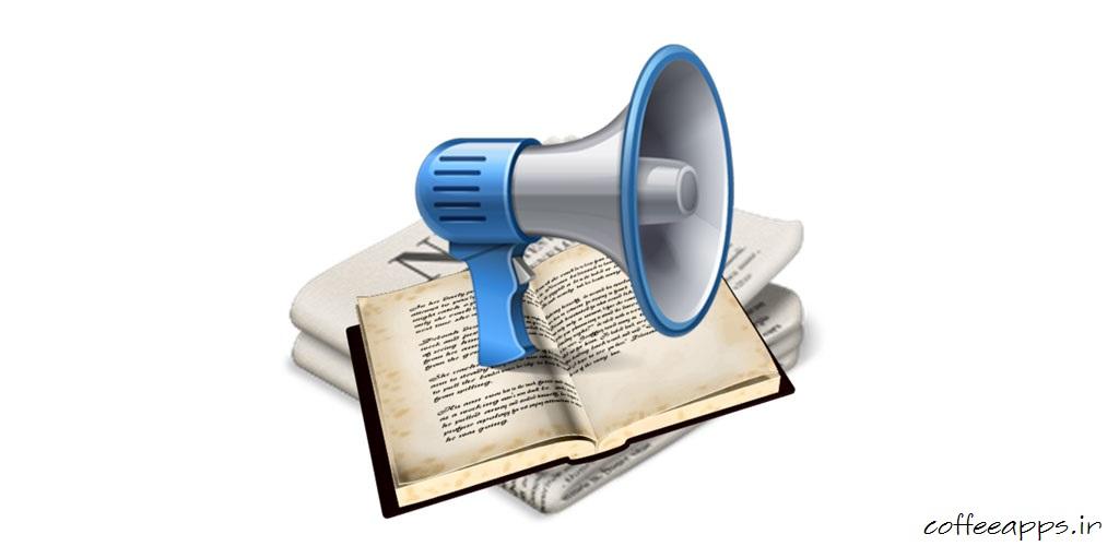 دانلود برنامه تبدیل گفتار به متن Voice Aloud Reader Premium Unlocked برای اندروید