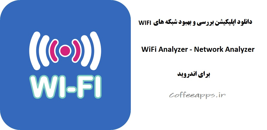 WiFi Analyzer – Network Analyzer برای اندروید