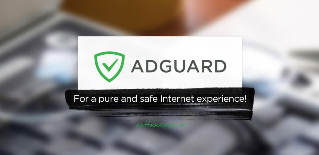 دانلود برنامه حذف تبلیغات اینترنتی Adguard Content Blocker برای اندروید