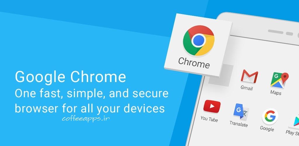 Chrome Cover - دانلود مرورگر محبوب Google Chrome برای اندروید
