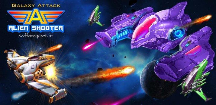 Galaxy Attack Alien Shooter e1536915054362 - دانلود بازی محبوب Galaxy Attack: Alien Shooter + MOD برای اندروید