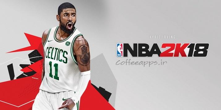NBA 2K18 - دانلود بازی بسیار جذاب و محبوب NBA 2K18 برای اندروید + دیتا