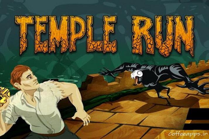 Temple Run برای اندروید