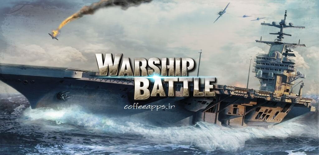دانلود بازی نبرد کشتی ها WARSHIP BATTLE:3D World War II برای اندروید