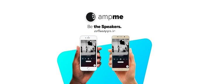 AmpMe برای اندروید
