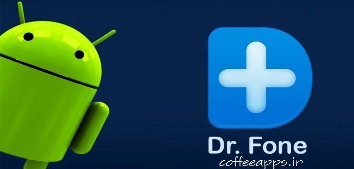 دانلود برنامه بازیابی اطلاعات dr.fone – Recover deleted data برای اندروید