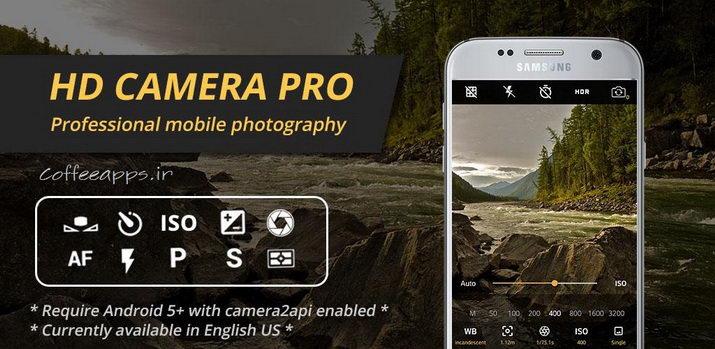 HD Camera Pro برای اندروید