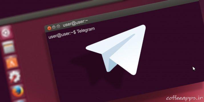 Telegram Desktop برای لینوکس