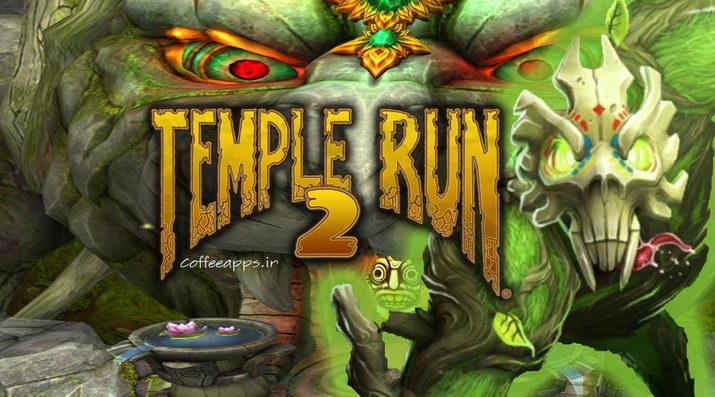 Temple Run 2 برای اندروید