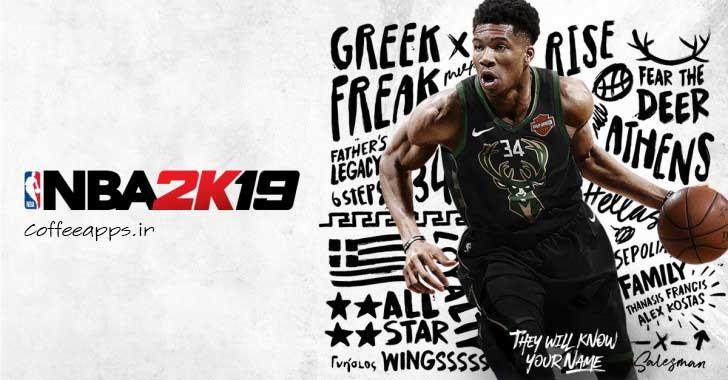2K19 coffeeapps.ir  - دانلود آخرین نسخه ی بازی بسیار جذاب بسکتبال NBA 2K19 برای اندروید