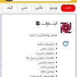 دانلود طلگرام پیشرفته (تلگرام طلایی) برای آیفون Telegram Talaei ios