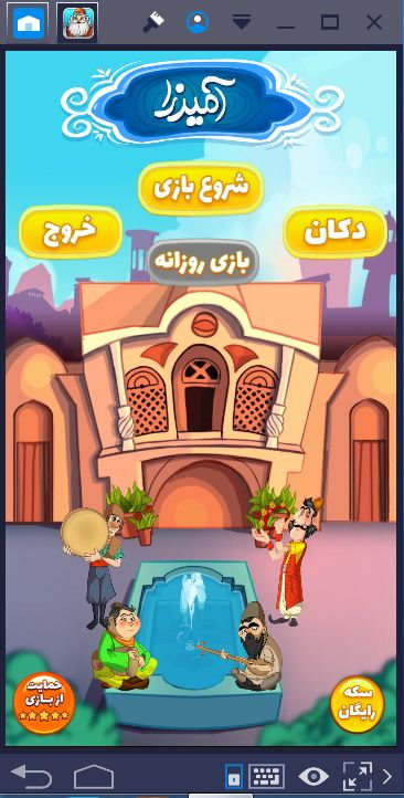 دانلود بازی جذاب آمیرزا برای کامپیوتر و ویندوز Amirza PC