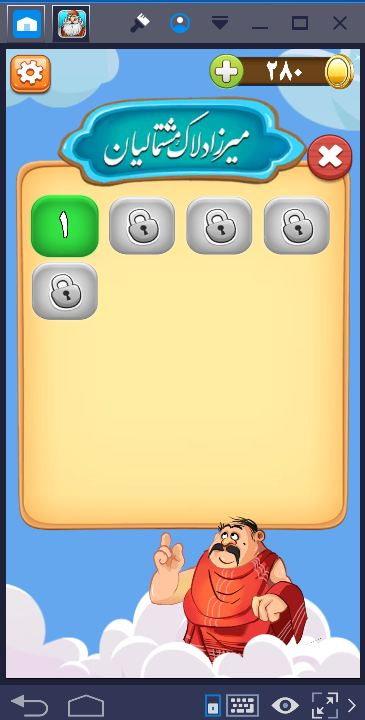 5 - دانلود بازی جذاب آمیرزا برای کامپیوتر و ویندوز Amirza PC