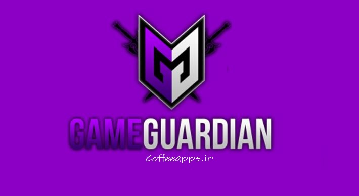 GameGuardian اندروید