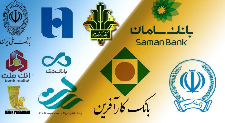 همراه بانک های ایرانی برای آیفون