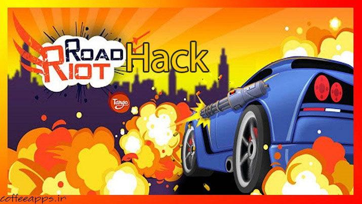 نسخه هک شده بازی رود ریوت