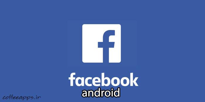 نسخه آخر فیسبوک