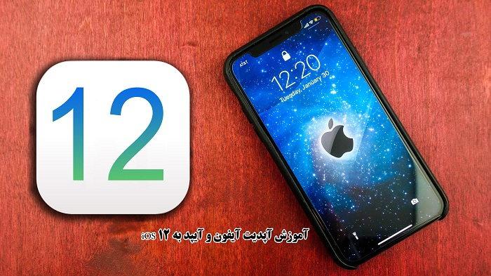 ios 12 update - همین الان کاربران اپلی IOS 12 را در گوشی خود نصب کنید!