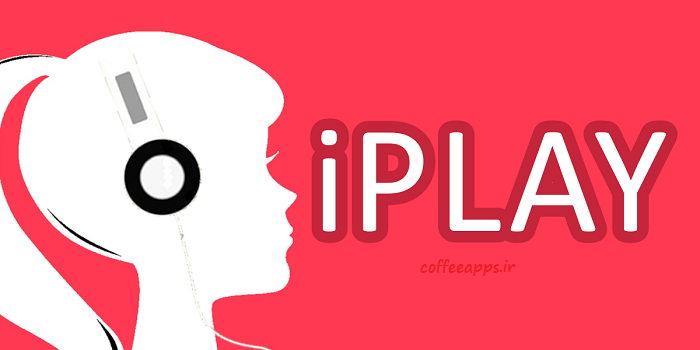 iPlay برای آیفون