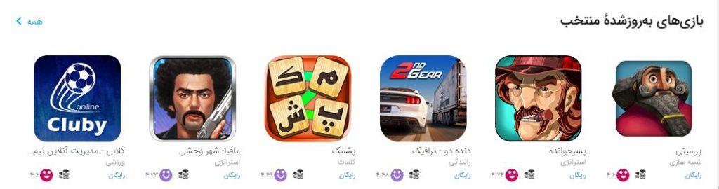 myket 1 1024x270 - دانلود نرم افزار مارکت ایرانی مایکت برای اندروید Myket