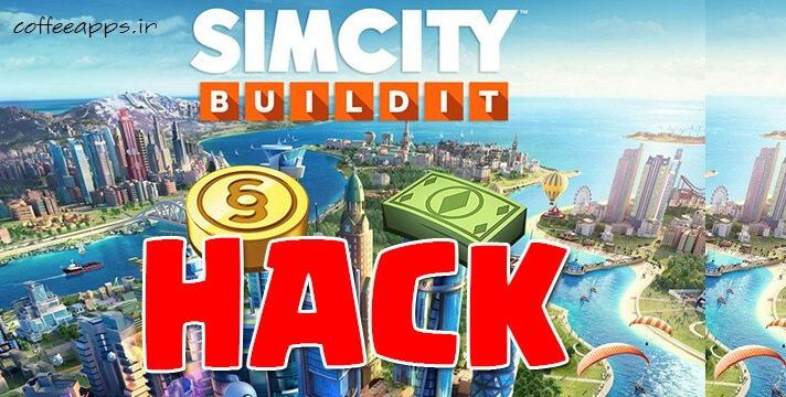نسخه هک شده بازی SimCity BuildIt