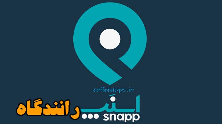 snapp driver ios android - دانلود Snapp Driver اسنپ رانندگان برای اندروید و آیفون