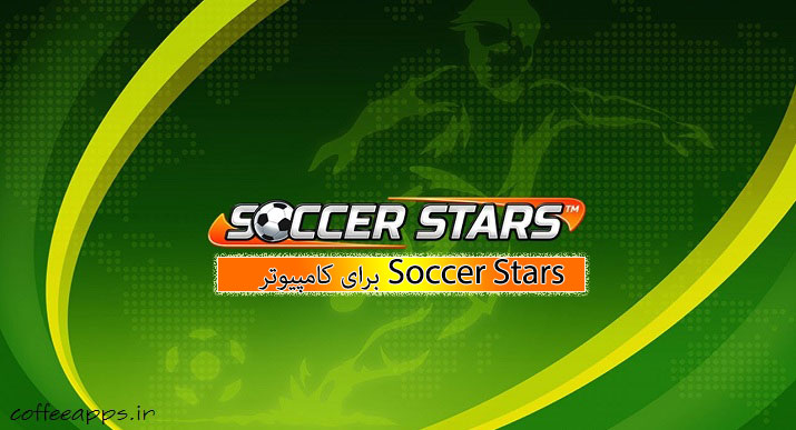 Soccer Stars بازی ستاره های فوتبال برای کامپیوتر