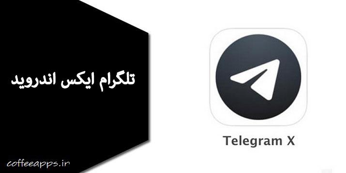 دانلود آپدیت تلگرام ایکس